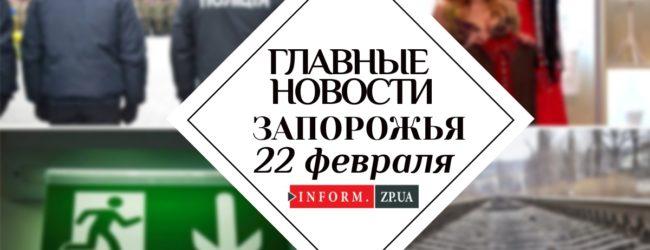 Главные новости дня в Запорожье: эвакуация Шевченковской РГА и пожар в частном секторе