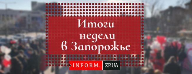 Главные новости за неделю: День влюбленных в Запорожье, расследования вандализма над храмами и минирование ЗАЭС