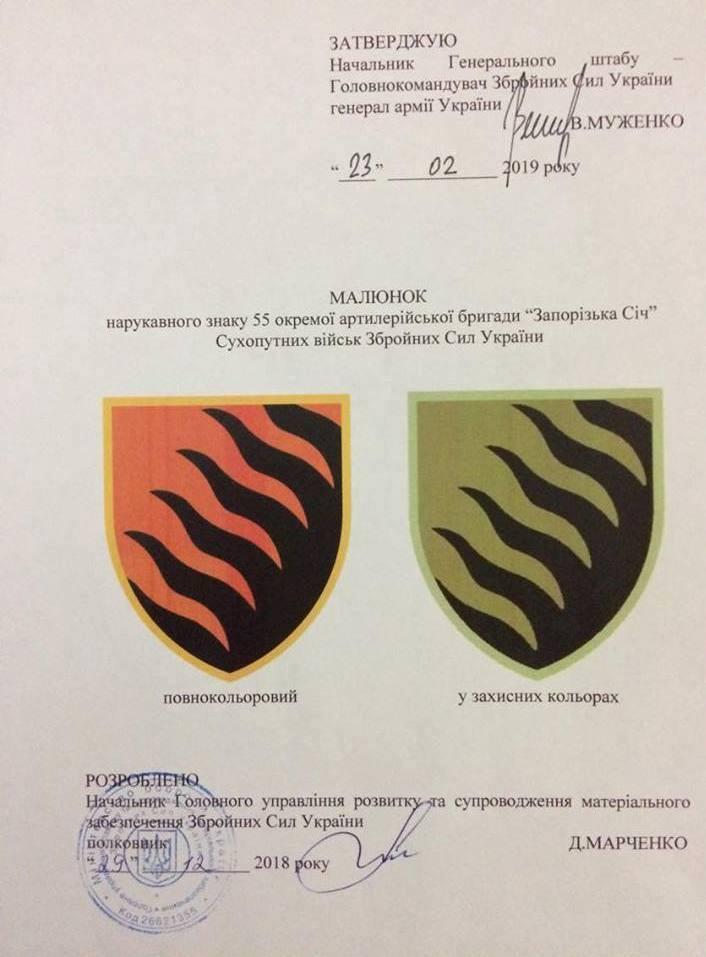 Запорожские артиллеристы сменили свою символику