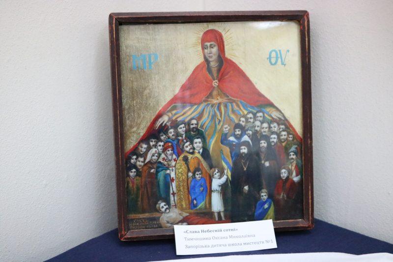 «Украинские традиции и праздники»