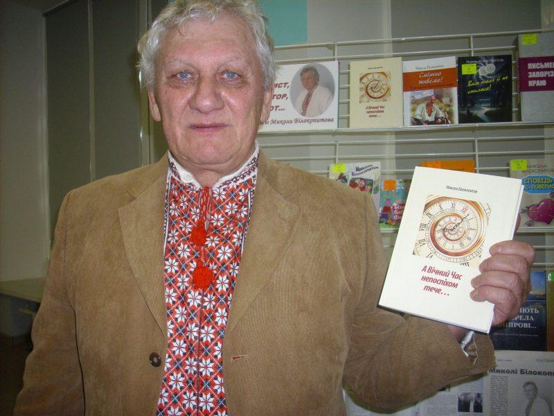 юморист Николай Белокопытов