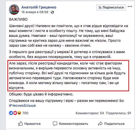 Анатолий Гриценко предупредил о создании публичной страницы и переносе подписчиков