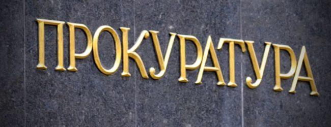 Прокуратура поставила под сомнение законность строительства на Бородинском