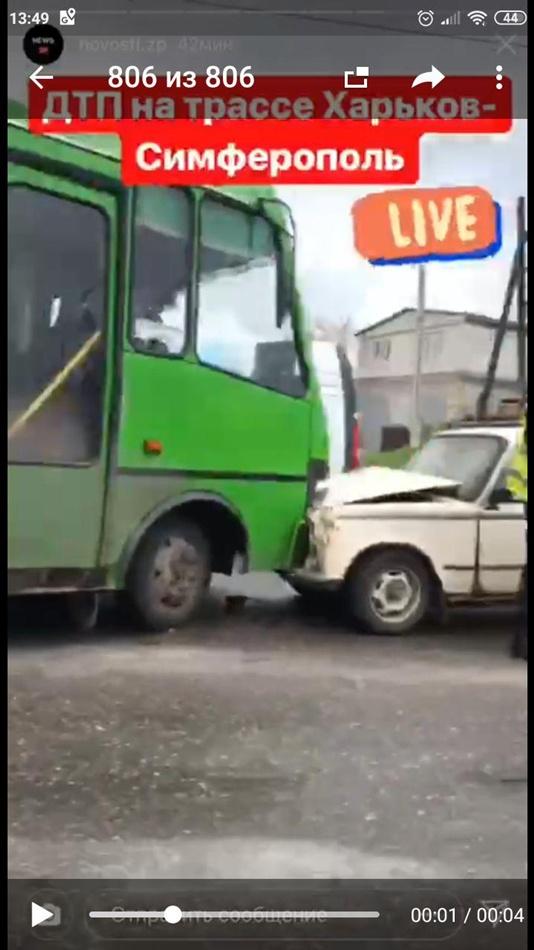 ДТП на трассе Харьков-Симферополь
