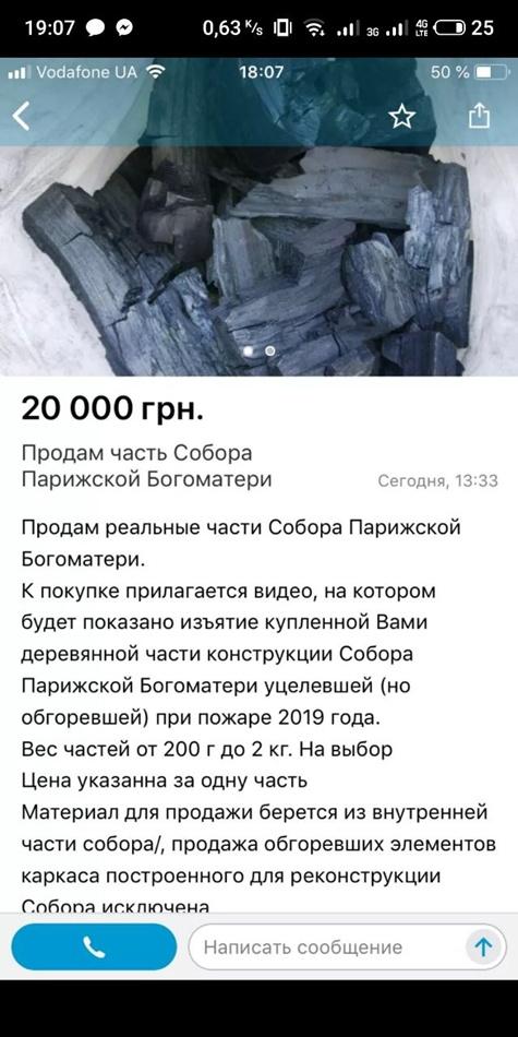 Скриншот объявления о продаже сгоревших конструкций Нотр-Дам де Пари. Фото: TopGeek