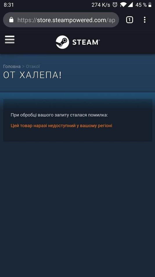 Старница Mortal Kombat 11 в Steam и PS Store выдает такое сообщение. Фото Vgorode