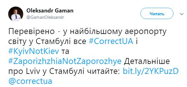 Генеральный консул Украины в Стамбуле Александр Гаман в Твиттере написал, что правильность написания украинских городов проверена