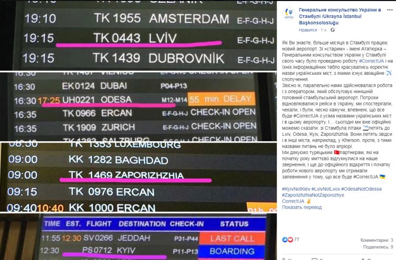 В крупнейшем аэропорту мира начали правильно писать название нашего города на табло
