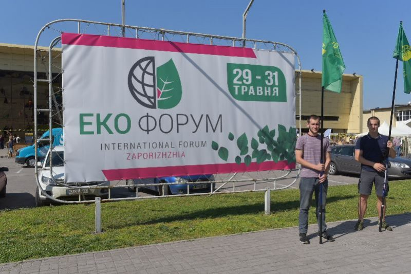 Эко-форум