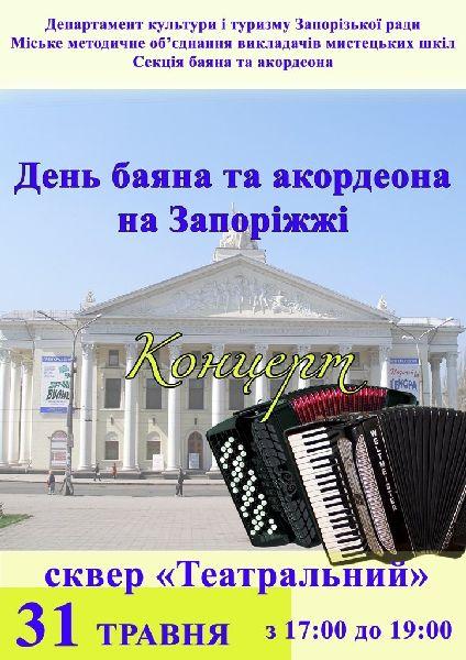 День баяна и аккордеона в Запорожье