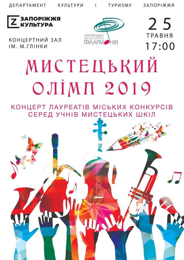 концерт юных музыкантов