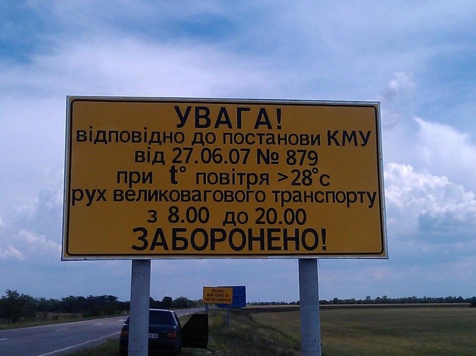 На дорогах Запорожской области установлены соответствующие знаки