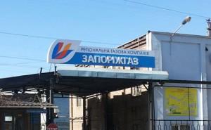 b313723-zaporizhgaz