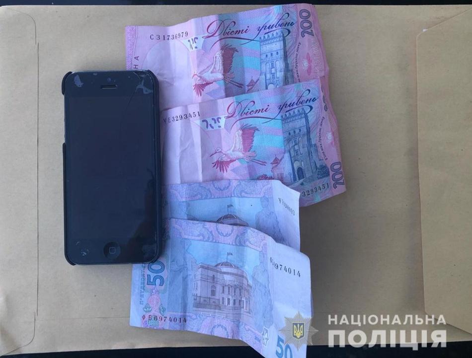 Изъяли деньги и мобильный телефон. Фото: Нацполиция