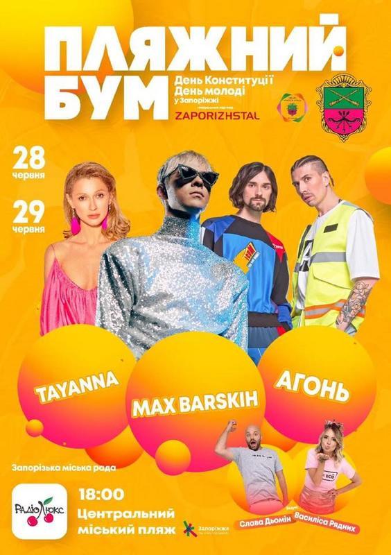 Запорожской молодёжи готовят масштабный сюрприз к