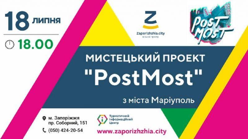 "Презентуют выставкув рамках проекта ""PostMost"""