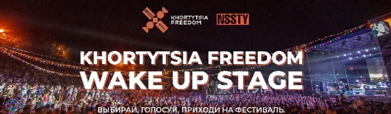 Khortytsia Freedom