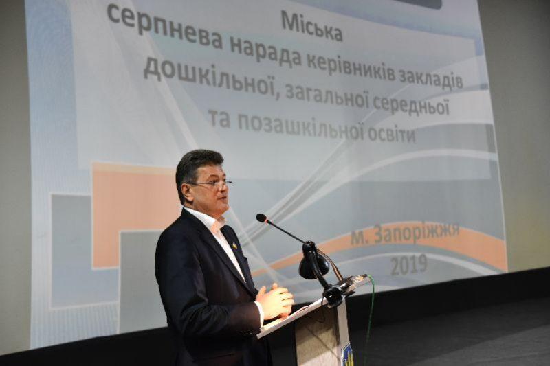 Городское августовское совещание руководителей учреждений образования