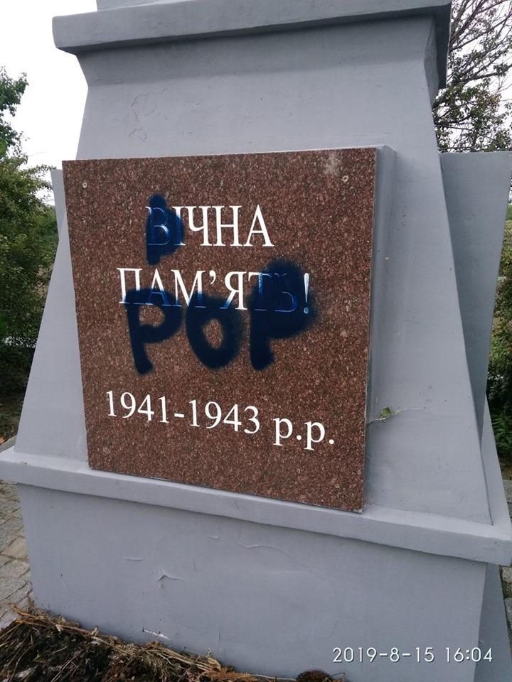 В селе Константиновка неизвестные испортили памятник воинам, погибшим во Второй мировой войне