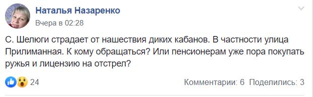 пост Натальи Назаренко