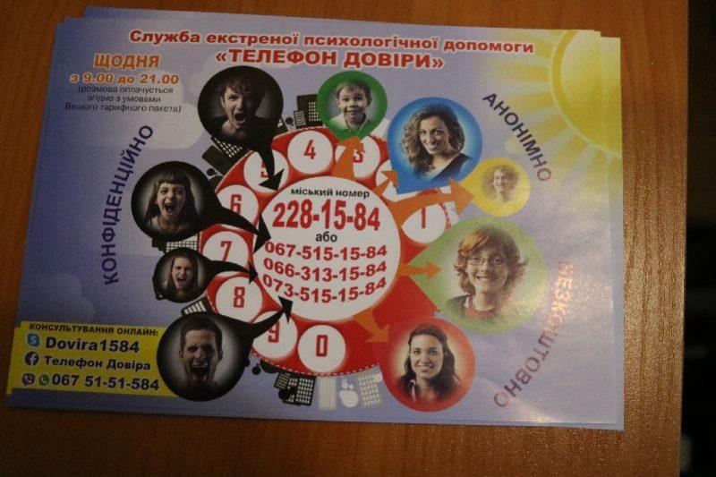 Запорожские психологи могут бесплатно помочь онлайн
