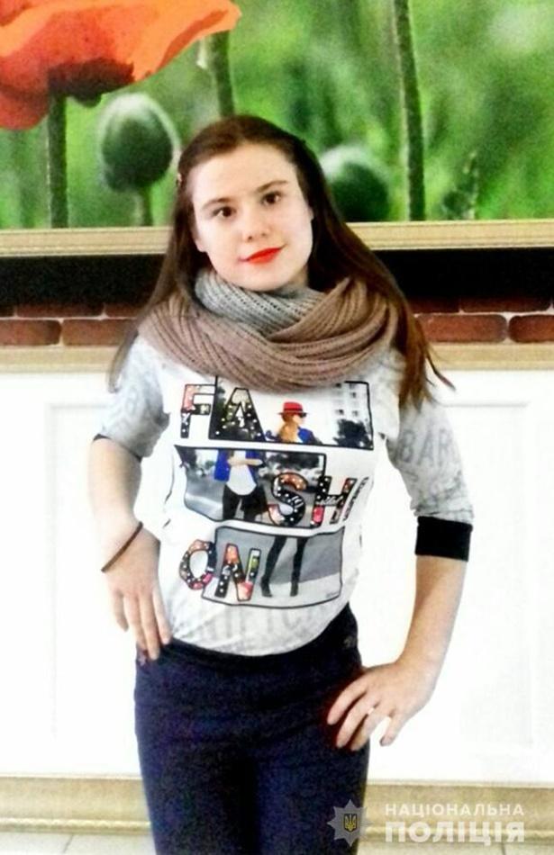 Пропавшая 16-летняя Анастасия. Фото: ГУНП
