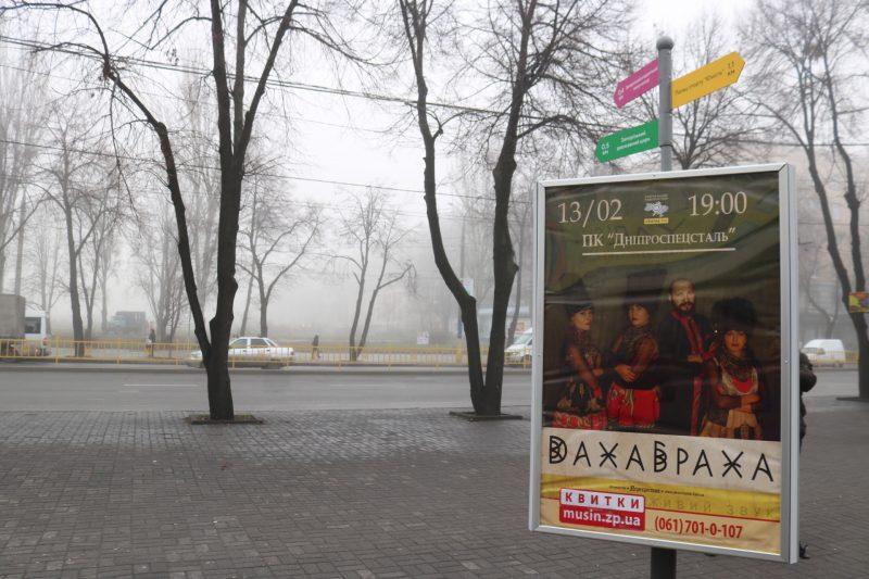 В Запорожье туристы смогут найти учреждения культуры и узнать о мероприятиях из информационных стендов