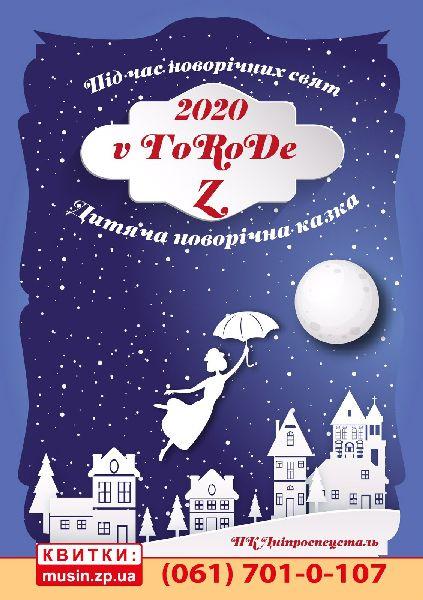 """Во Дворце культуры """"Днепроспецсталь"""" покажут новогоднюю историю «2020 v ГоRoDe Z!»"""