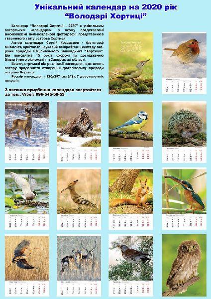 Сергей Козодавов представил животный мир острова Хортица