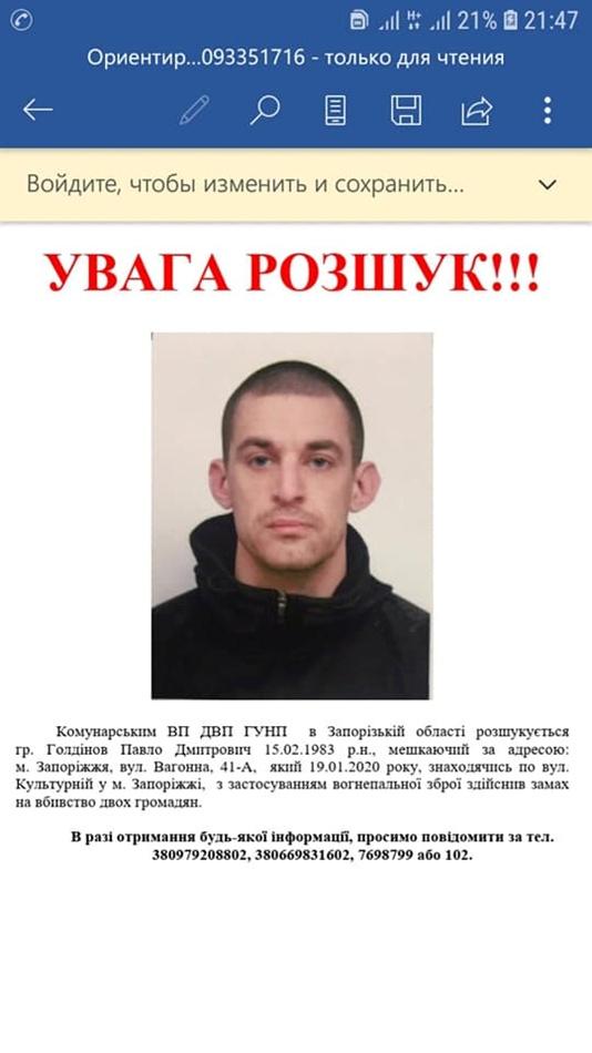 Розыск мужчины в Запорожье / фото: fb Александр Куринный