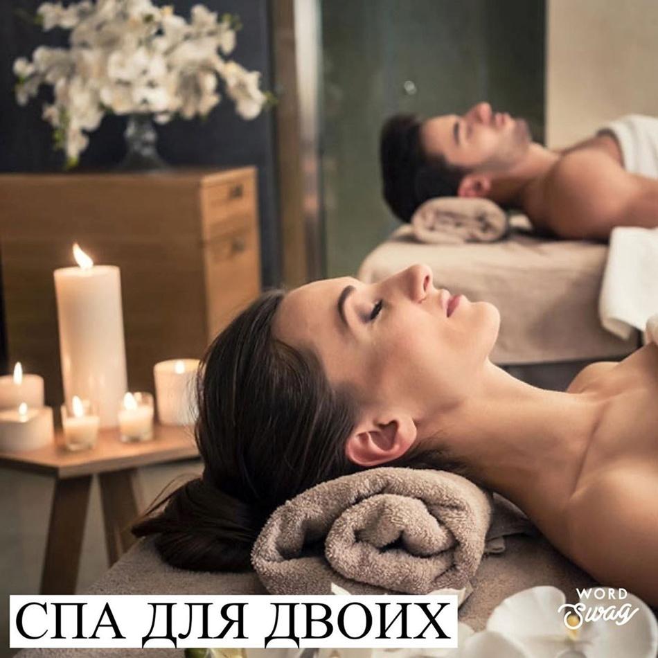 14 февраля можно отпраздновать на массаже / @revive_massage_spa_beauty