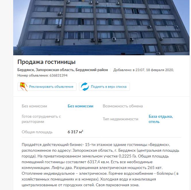 продажа гостиницы