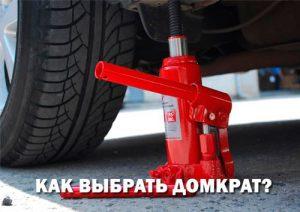Домкрат под авто
