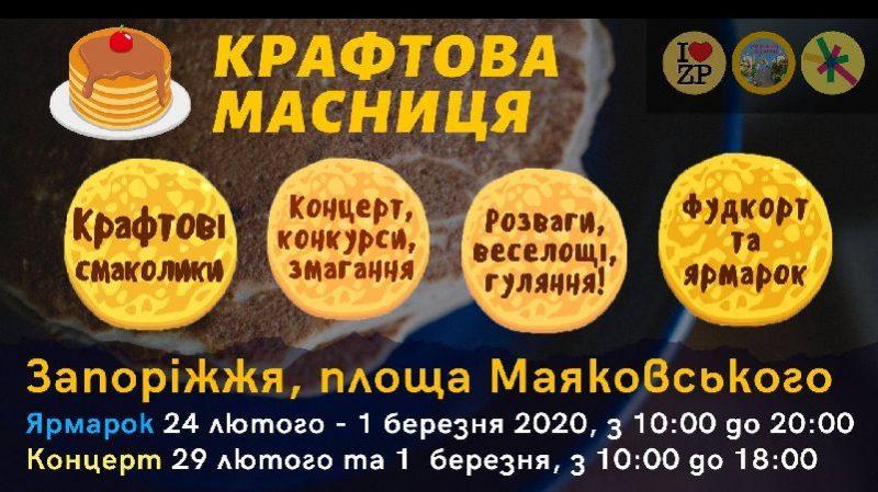 На площади Маяковского проведут Крафтовую Масленицу