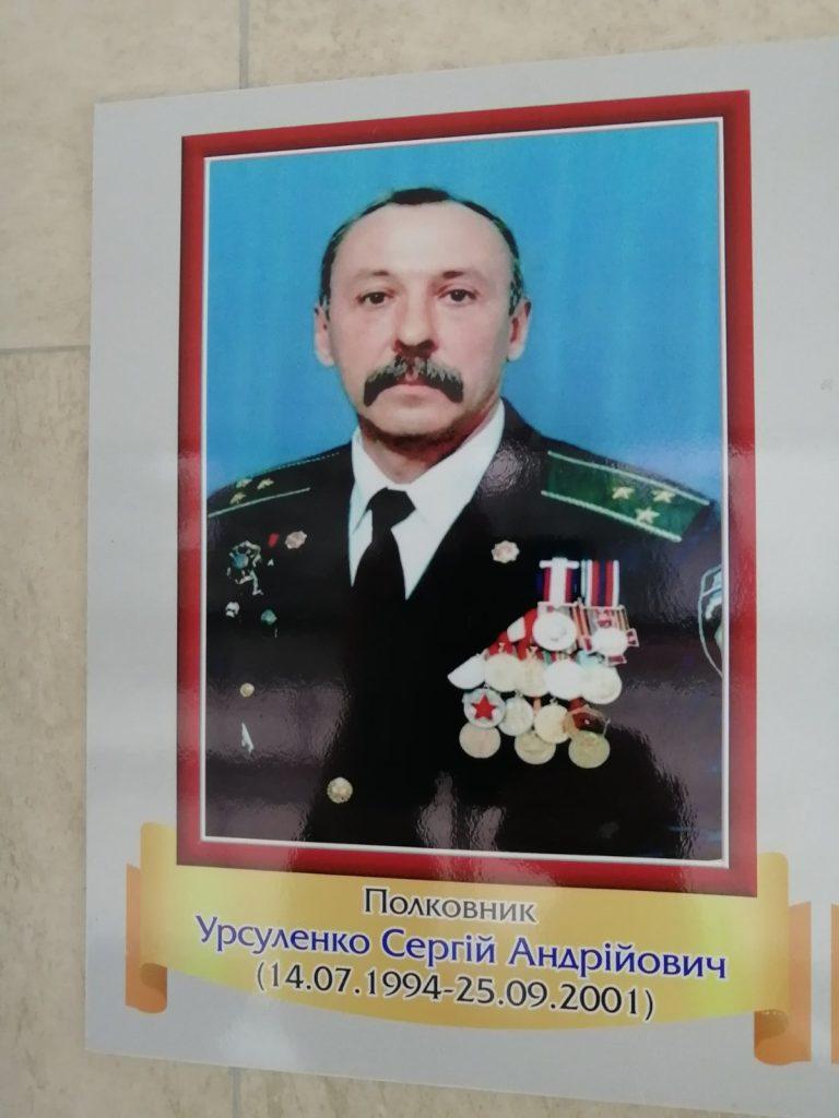 Урсуленко Сергей