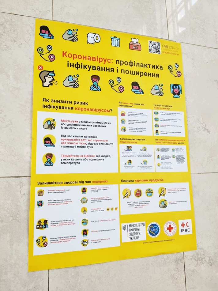 Такие плакаты висят в холле вокзала