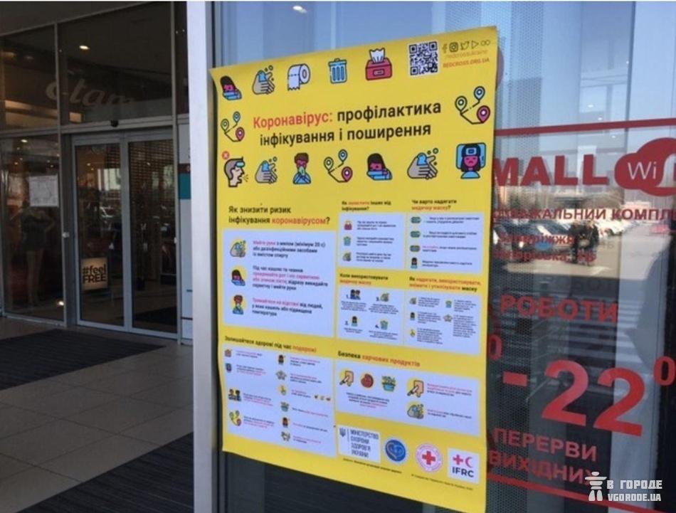 На входах в гипермаркеты висят плакаты с профилактикой и распространением коронавируса. Фото: Алина Деревянко