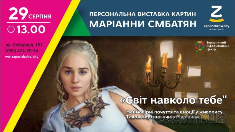 художница Марианна Смбатян