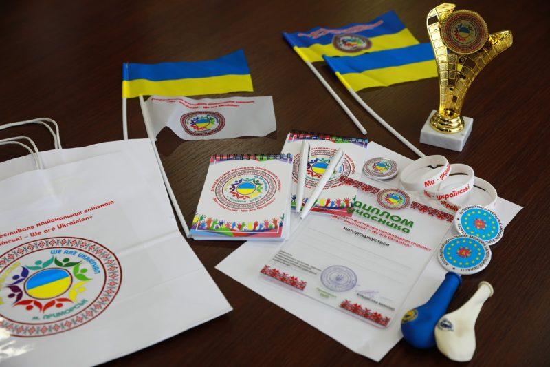 Мы - украинские