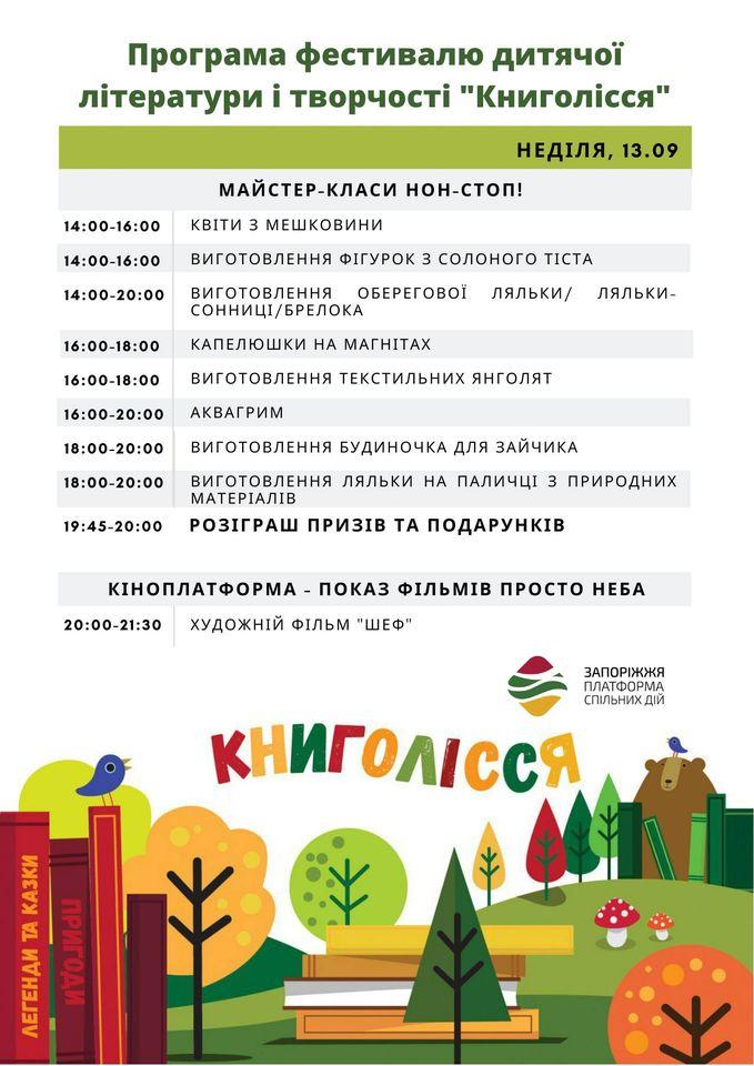 Творчество без границ – в Запорожье проходитдетский фестиваль «Книголесье»