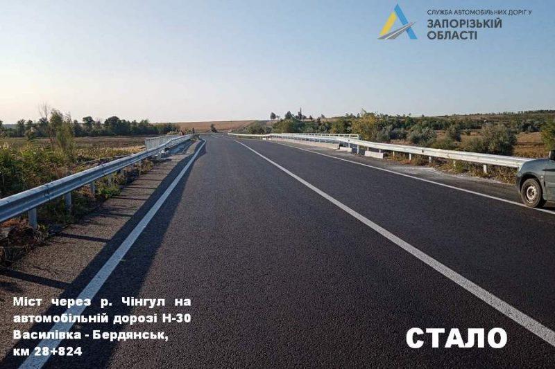 В Запорожской области показали, как изменился аварийный мост после ремонта - фото