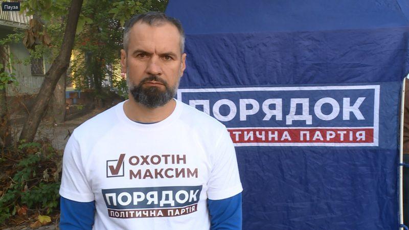 Максим Охотін