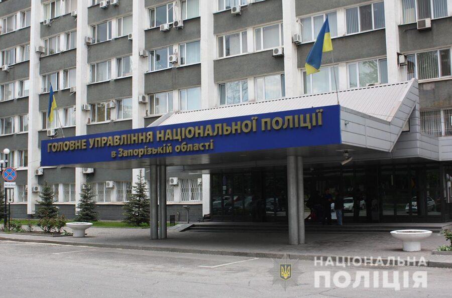 Угроза взрыва в Запорожье: правоохранители рассказали подробности происшествия
