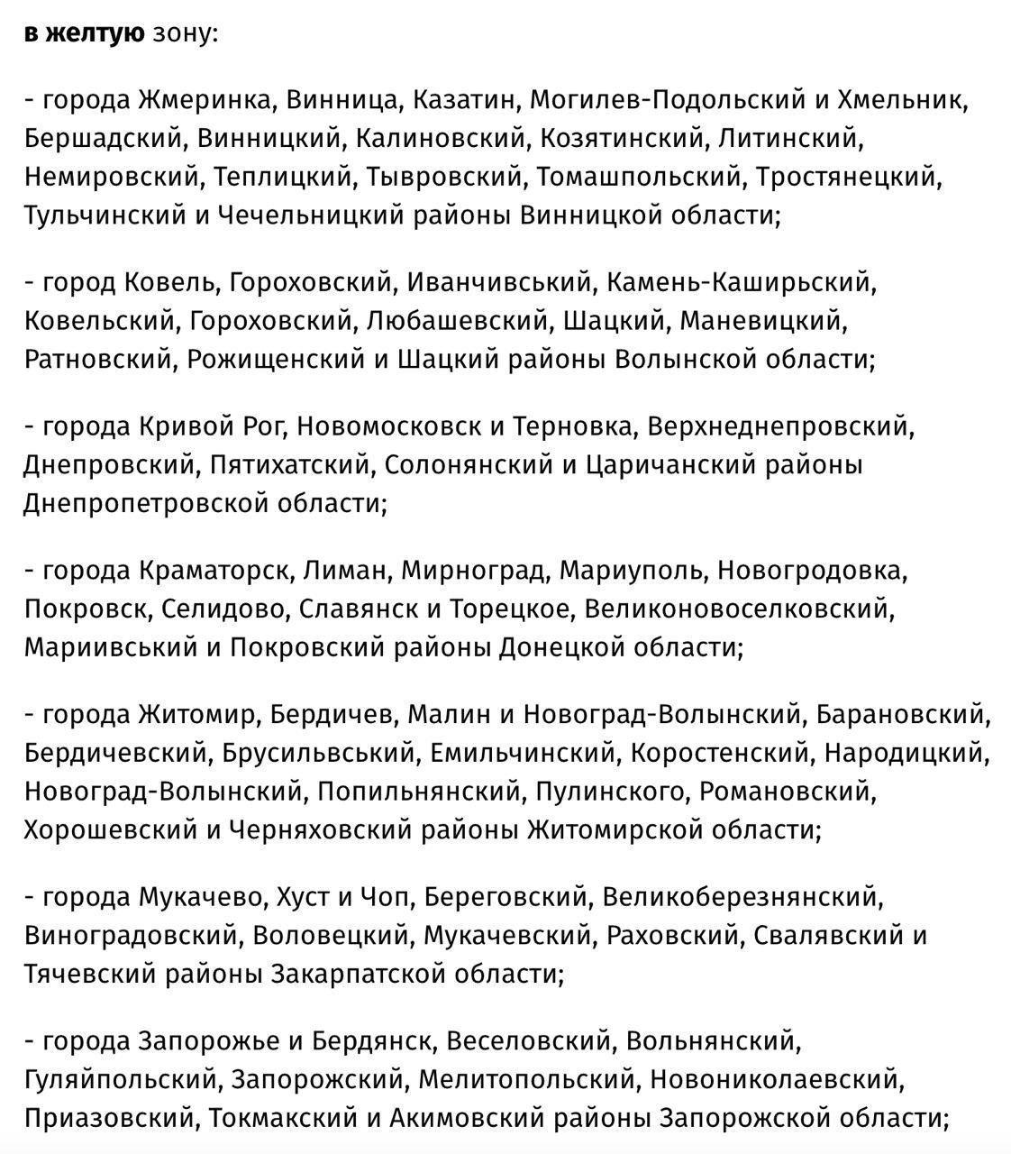В городе Запорожской области ужесточили карантин: где еще произойдут изменения