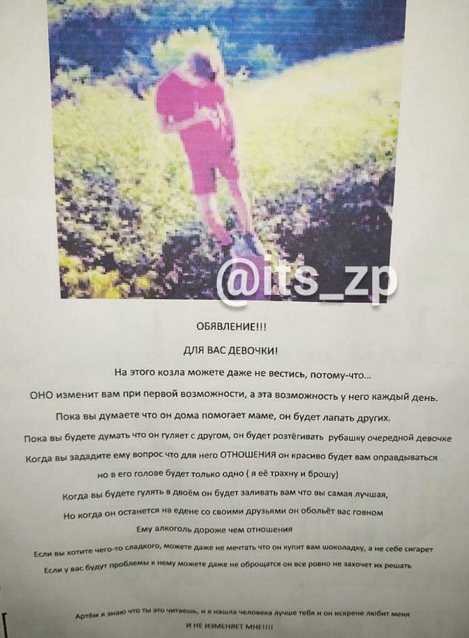 В Запорожье девушка расклеила на столбах объявления об измене парня с его ФОТО
