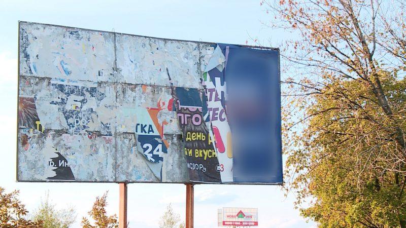 В Запорожье испортили борд одной из политических сил