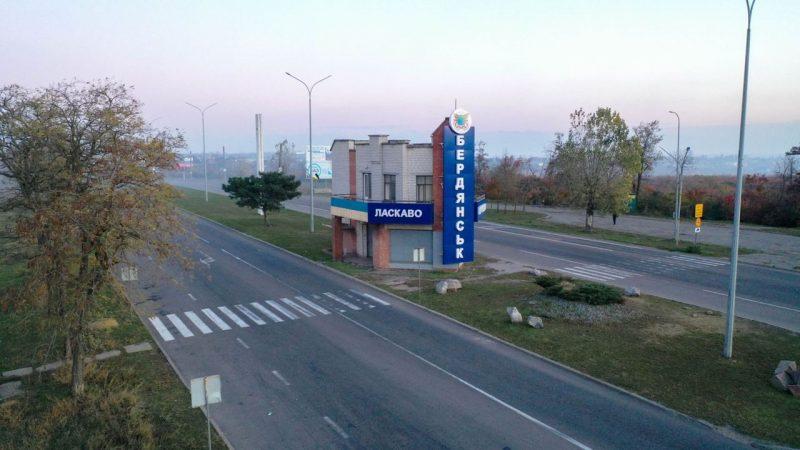 Н-30 Васильевка-Бердянск