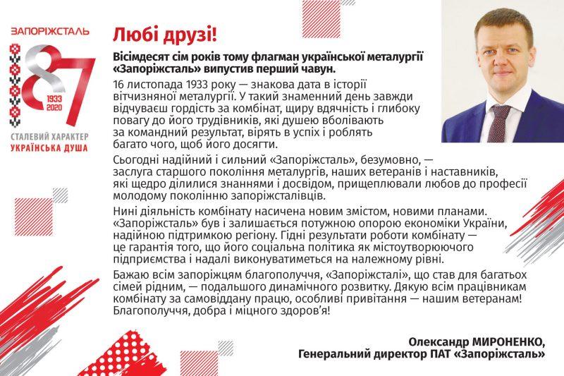 поздравление Мироненко