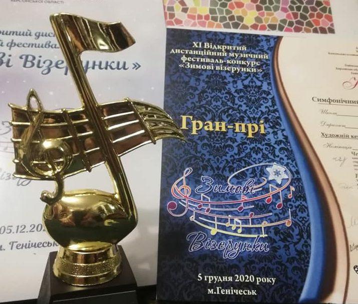 Симфонический оркестр Запорожской детской филармонии завоевал Гран-при