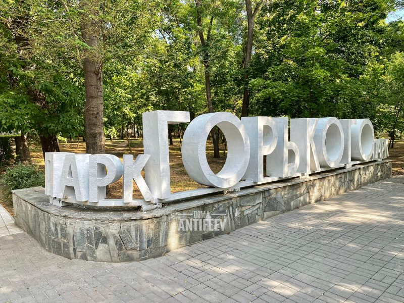 парк в Мелитополе